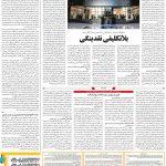 صفحه ۱۱- ۰۵ اسفند  ۱۳۹۹