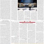 صفحه ۱۱- ۰۶ اسفند  ۱۳۹۹