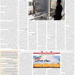 صفحه۱۱-۱۱اردیبهشت ۱۴۰۰