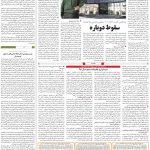صفحه۱۱-۱۲اردیبهشت ۱۴۰۰