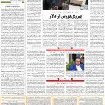 صفحه۱۱-۱۳اردیبهشت ۱۴۰۰