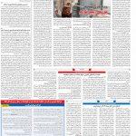 صفحه۱۱-۱۶اردیبهشت ۱۴۰۰