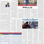 صفحه۱۱-۱۸اردیبهشت ۱۴۰۰