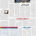 صفحه۱۱-۱۹اردیبهشت ۱۴۰۰