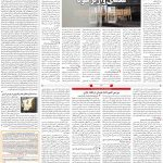 صفحه۱۱-۲۰اردیبهشت ۱۴۰۰