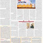 صفحه۱۱-۲۱اردیبهشت ۱۴۰۰