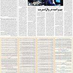 صفحه۱۱-۲۲اردیبهشت ۱۴۰۰