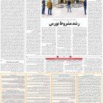 صفحه۱۱-۱۰ خرداد ۱۴۰۰