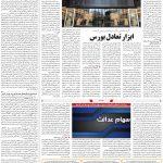 صفحه۱۱-۱۱ خرداد ۱۴۰۰