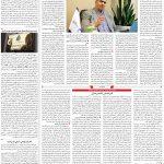 صفحه۱۱-۱۳ خرداد ۱۴۰۰