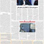 صفحه۱۱-۱۷ خرداد ۱۴۰۰