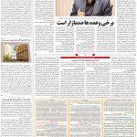 صفحه۱۱-۱۹ خرداد ۱۴۰۰