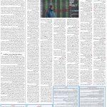 صفحه ۱۱- ۱ خرداد ۱۳۹۹