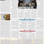 صفحه۱۱-۲۸ تیر ۱۴۰۰