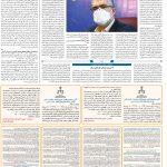 صفحه۱۱-۲۹ تیر ۱۴۰۰