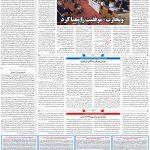 صفحه۱۱-۲ مرداد ۱۴۰۰
