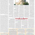 صفحه۱۱-۹ مرداد ۱۴۰۰