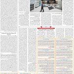 صفحه۱۱-۱۰ مرداد ۱۴۰۰