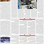 صفحه۱۱-۱۱ مرداد ۱۴۰۰