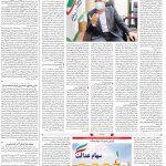 صفحه۱۱-۲۲ مهر ۱۴۰۰