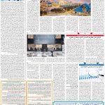 صفحه۱۱-۲۴ مهر ۱۴۰۰