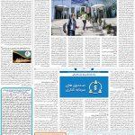 صفحه۱۱-۲۵ مهر ۱۴۰۰