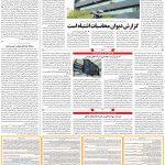 صفحه۱۱-۲۶ مهر ۱۴۰۰