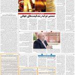صفحه۱۱-۲۸ مهر ۱۴۰۰