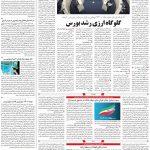 صفحه۱۱-۲۹ مهر ۱۴۰۰