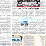 صفحه۱۱-۳ آبان ۱۴۰۰