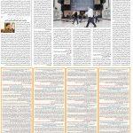 صفحه۱۱-۴ آبان ۱۴۰۰