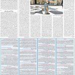 صفحه ۱۱- ۵ مرداد ۱۳۹۹