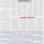 صفحه ۱۱- ۱۲ مرداد ۱۳۹۹