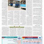 صفحه ۱۲ – ۲۰ شهریور ۱۳۹۷