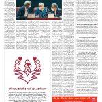 صفحه ۱۲ – ۱۱ خرداد ۱۳۹۹