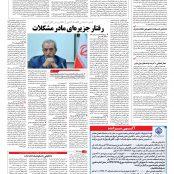 صفحه ۱۲ – ۳۰ دی ۱۳۹۶