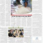 صفحه۱۲-۰۵ آبان ۱۴۰۰