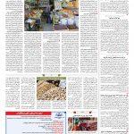 صفحه ۱۲ – ۱۰ شهریور ۱۳۹۷