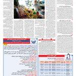 صفحه ۱۲ – ۱۱ شهریور ۱۳۹۷