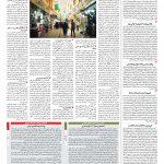 صفحه ۱۲ – ۱۲ شهریور ۱۳۹۷