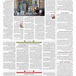 صفحه ۱۲ – ۱۴ شهریور ۱۳۹۷