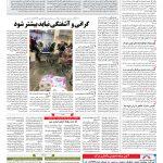صفحه ۱۲ – ۱۵ شهریور ۱۳۹۷