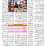 صفحه ۱۲ – ۱۷ شهریور ۱۳۹۷