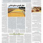 صفحه ۱۲ – ۱۸ شهریور ۱۳۹۷
