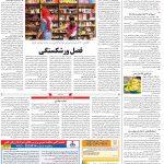 صفحه ۱۲- ۱۸شهریور ۱۳۹۹