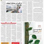 صفحه ۱۲ – ۱۹ شهریور ۱۳۹۹