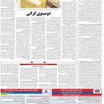 صفحه ۱۲- ۲۲شهریور ۱۳۹۹