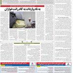 صفحه ۱۲- ۲۵شهریور ۱۳۹۹