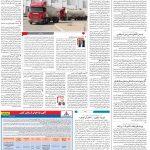 صفحه ۱۲- ۲۹شهریور ۱۳۹۹