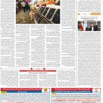 صفحه ۱۲ – ۰۶ اردیبهشت ۱۳۹۹